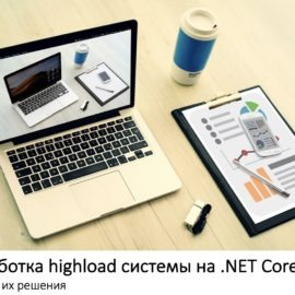 NET Core Highload
